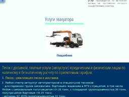 """Государственное предприятие """"ГорСАП"""" - песок, автоуслуги."""